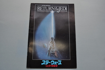 Takara Vintage Return of the Jedi Program